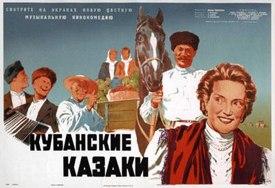 """""""הקוזאקים של קובאן"""", כרזת הסרט, 1949"""